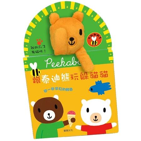 跟泰迪熊玩躲貓貓