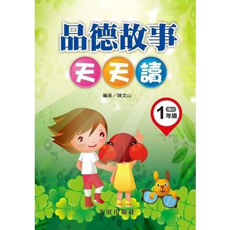 品德故事天天讀(國小1年級)