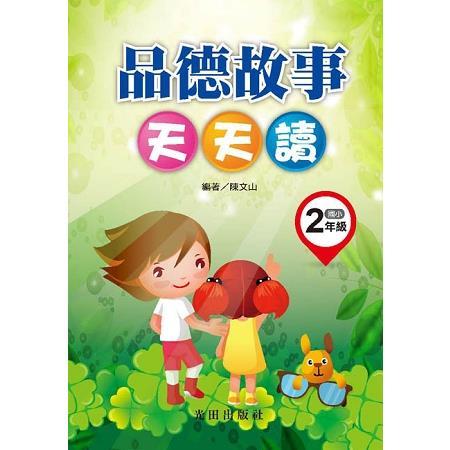 品德故事天天讀(國小2年級)