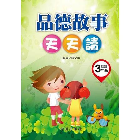 品德故事天天讀(國小3年級)