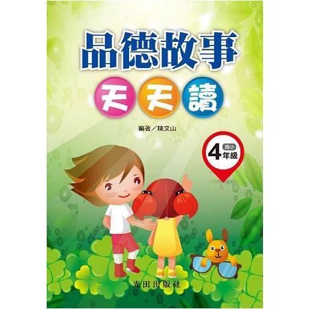 品德故事天天讀(國小4年級)