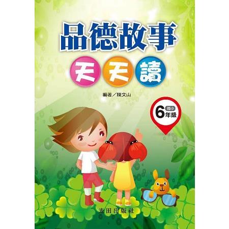 品德故事天天讀(國小6年級)