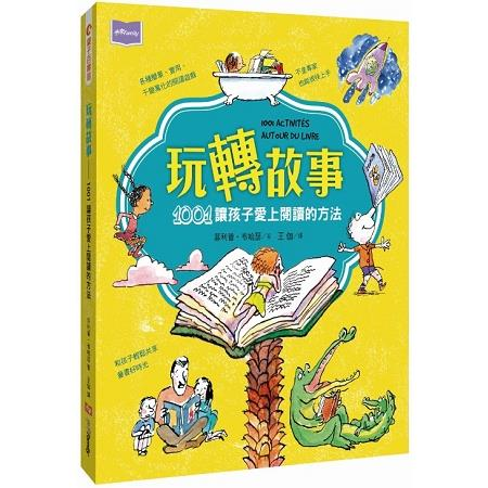 玩轉故事:1001讓孩子愛上閱讀的方法