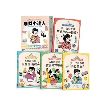 理財小達人系列1-4(共4冊)