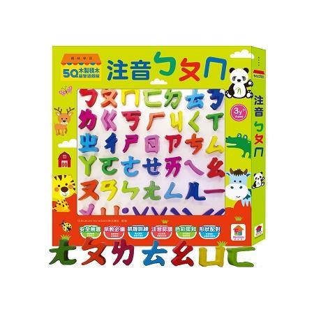 5Q木製積木益智遊戲板:注音ㄅㄆㄇ(內附彩色注音木製積木45個+木製遊戲板)