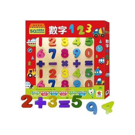 5Q木製積木益智遊戲板:數字123(內附彩色數字木製積木25個+木製遊戲板)