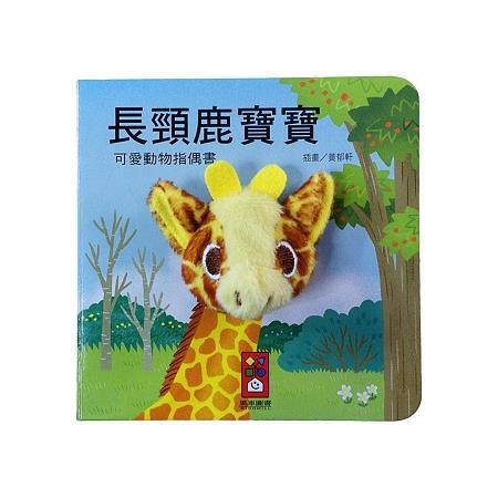 長頸鹿寶寶-可愛動物指偶書