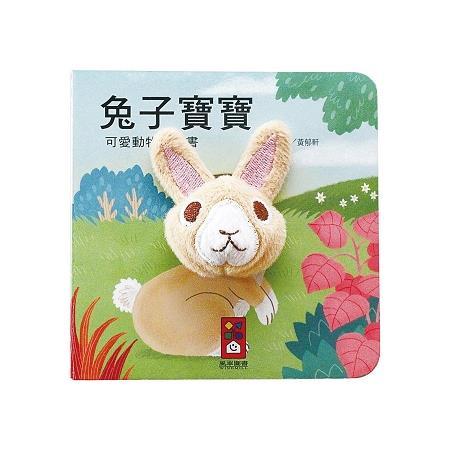 兔子寶寶-可愛動物指偶書