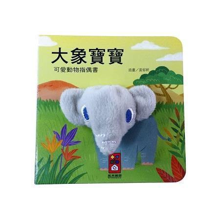 大象寶寶-可愛動物指偶書