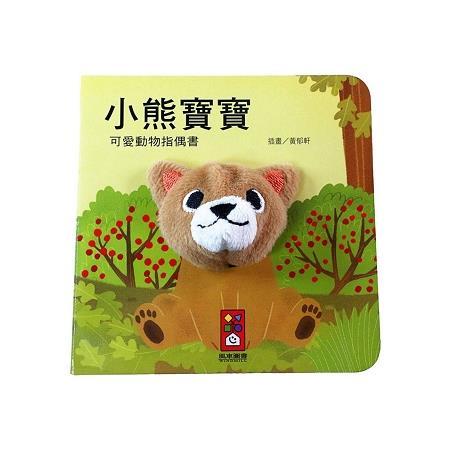 小熊寶寶-可愛動物指偶書