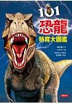 101恐龍特寫大圖鑑
