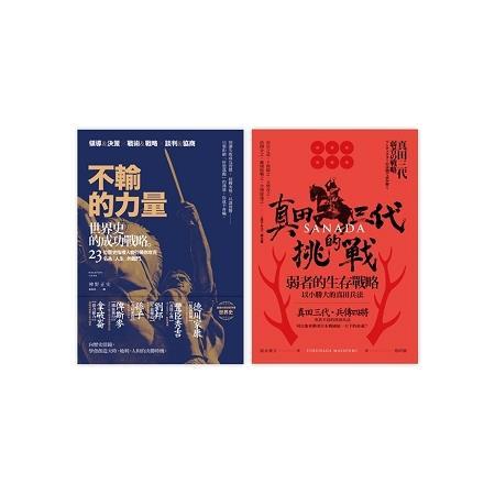 歷史的不敗哲學套書(不輸的力量+真田三代的挑戰)