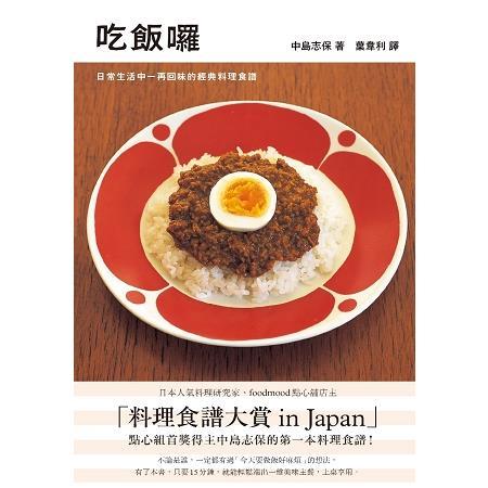 吃飯囉:日常生活中一再回味的經典料理食譜