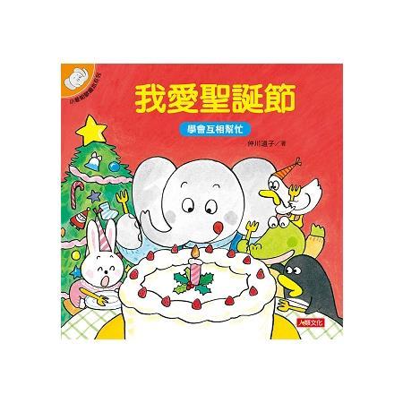 小象帕歐繪本:我愛聖誕節