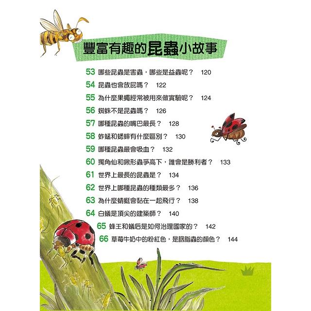 10萬個小知識:昆蟲大生態