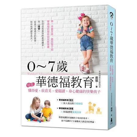 0-7歲華德福教育(二版):培育懂得愛、欣賞美、愛閱讀、身心健康的快樂孩子