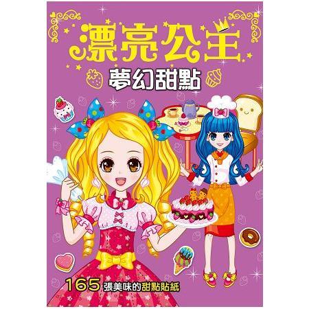 漂亮公主:夢幻甜點(新版)