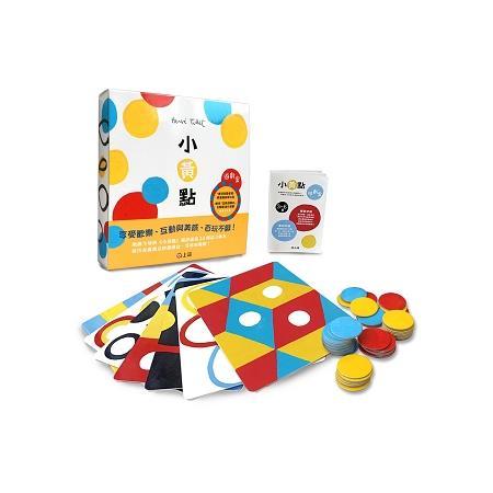 小黃點遊戲盒(新版)