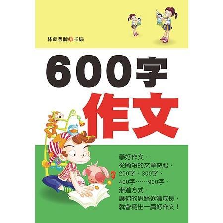 600字作文(新版)