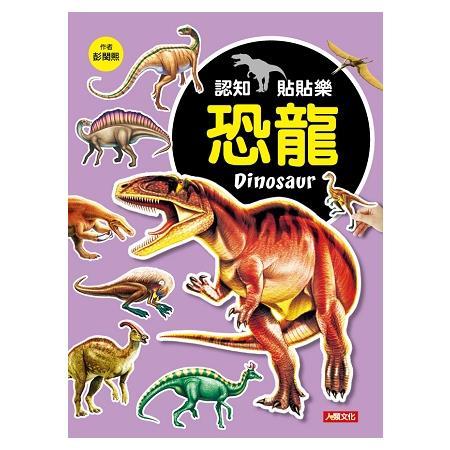 認知貼貼樂:恐龍(新版)