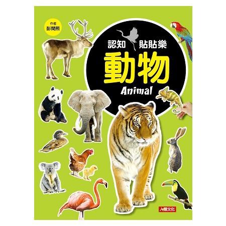 認知貼貼樂:動物(新版)