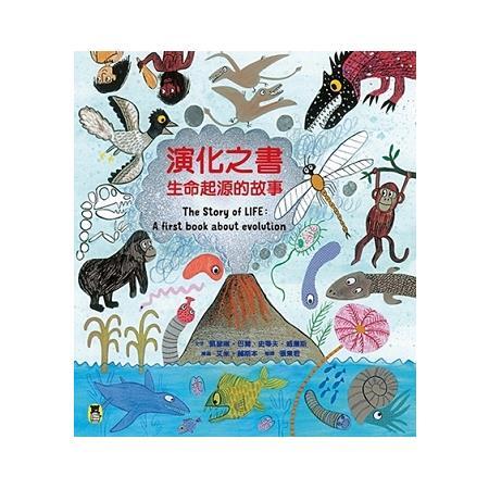 演化之書: 生命起源的故事(另開視窗)