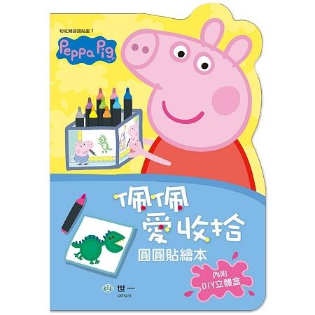 粉紅豬圓圓貼畫:佩佩愛收拾