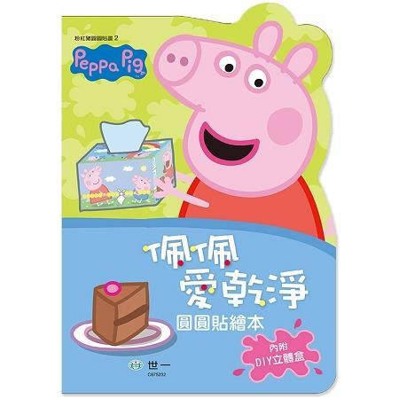 粉紅豬圓圓貼畫:佩佩愛乾淨