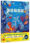 海底躲貓貓:海洋生物總動員,怎麼找都玩不膩的神奇水世界