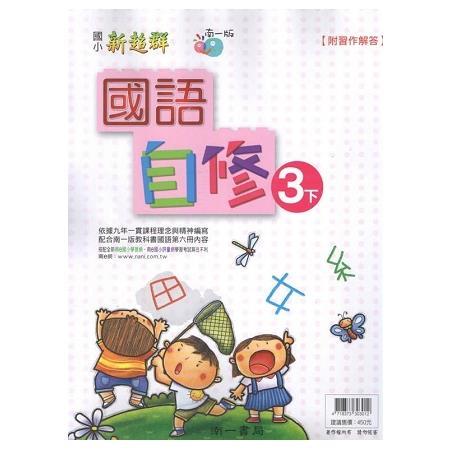 國小南一新超群自修國語三下(106學年)