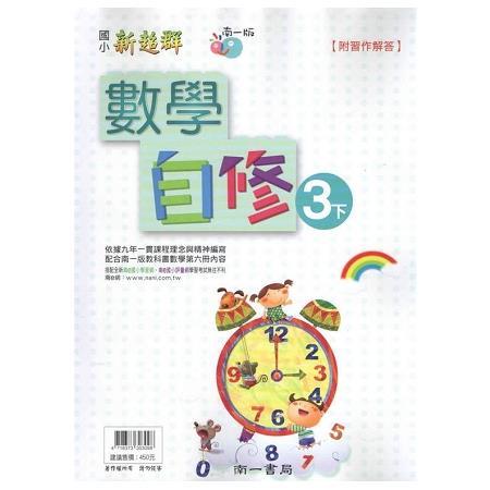 國小南一新超群自修數學三下(106學年)
