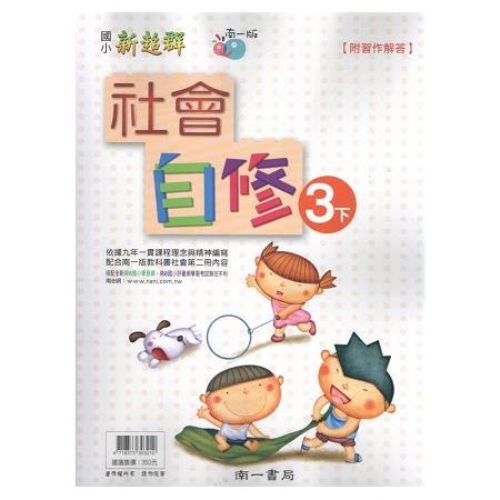國小南一新超群自修社會三下(106學年)