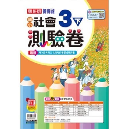 國小康軒新挑戰測驗卷社會三下(106學年)