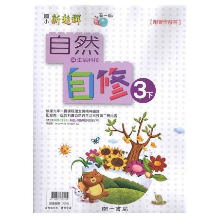 國小南一新超群自修自然三下(106學年)
