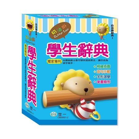 奶油獅學生辭典(32K)