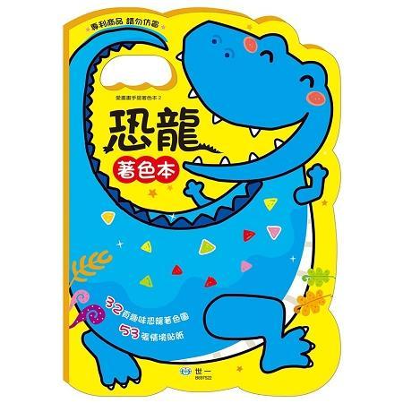 手提著色本:恐龍