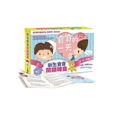 新生寶寶閱讀禮盒:《啊!》、《寶寶的一天媽媽的一天》