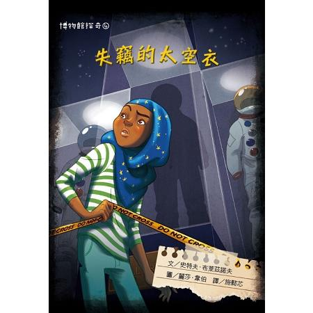 博物館探奇4:失竊的太空衣
