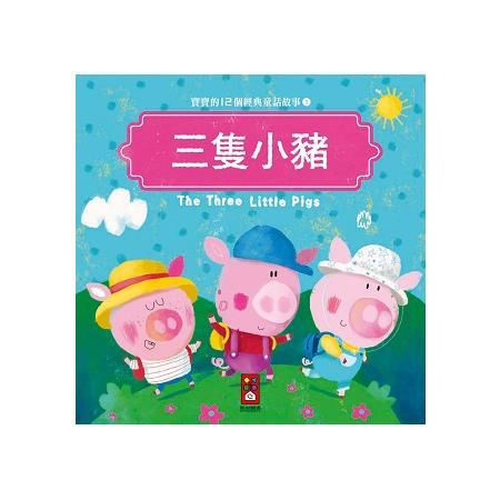 三隻小豬:寶寶的12個經典童話故事1