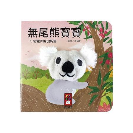 無尾熊寶寶-可愛動物指偶書