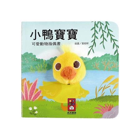 小鴨寶寶:可愛動物指偶書
