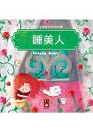 睡美人:寶寶的12個經典童話故事5