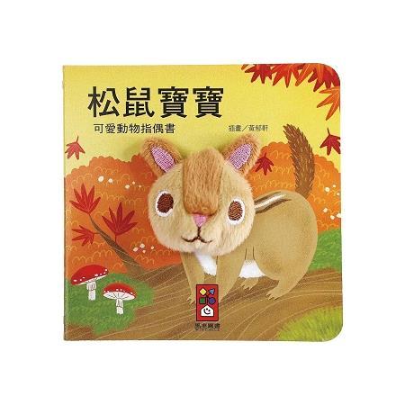 松鼠寶寶:可愛動物指偶書