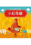 小紅母雞:寶寶的12個經典童話故事11