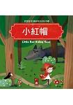 小紅帽:寶寶的12個經典童話故事4