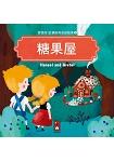 糖果屋-寶寶的12個經典童話故事9