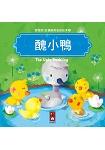 醜小鴨-寶寶的12個經典童話故事8