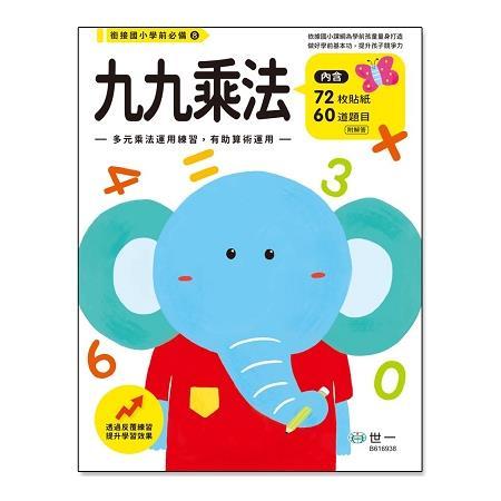九九乘法練習本