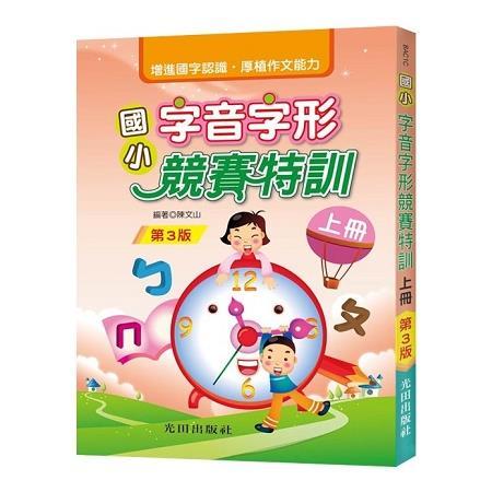 國小字音字形競賽特訓(上冊)第3版