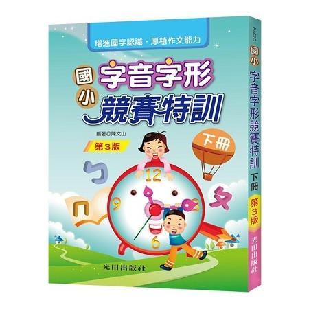 國小字音字形競賽特訓(下冊)第3版